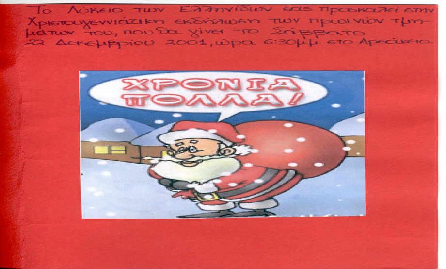 2001-12-22_ΠΡΟΣΚΛΗΣΗ_2