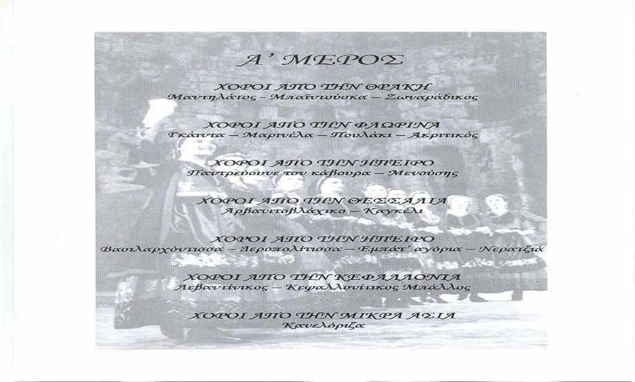 2002-06-19_ΠΡΟΓΡΑΜΜΑ_2