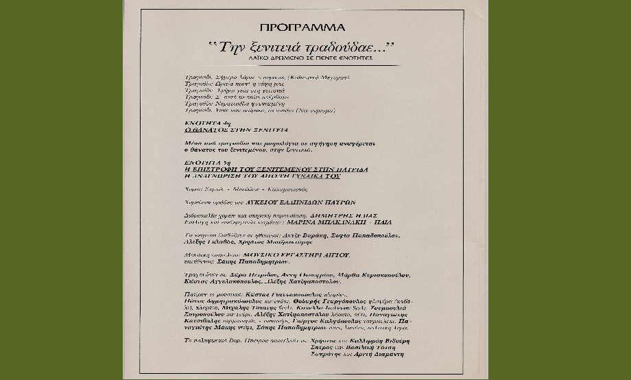 1996-07-12_ArcahioWdeio_TisXeniteiaTragoudae_04