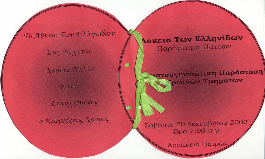 2003-12-20_ΠΡΟΓΡΑΜΜΑ_1