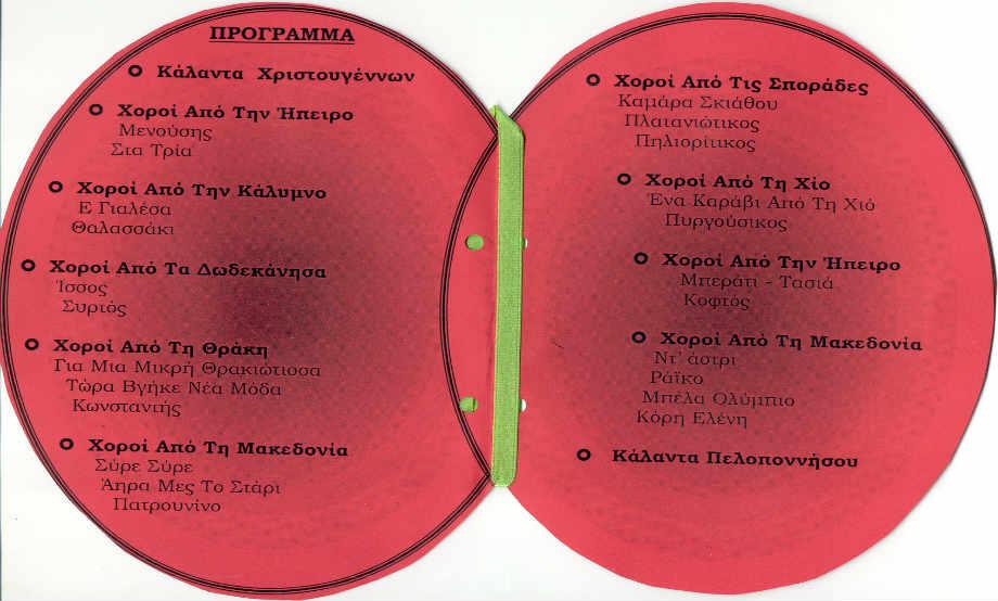 2003-12-20_ΠΡΟΓΡΑΜΜΑ_2