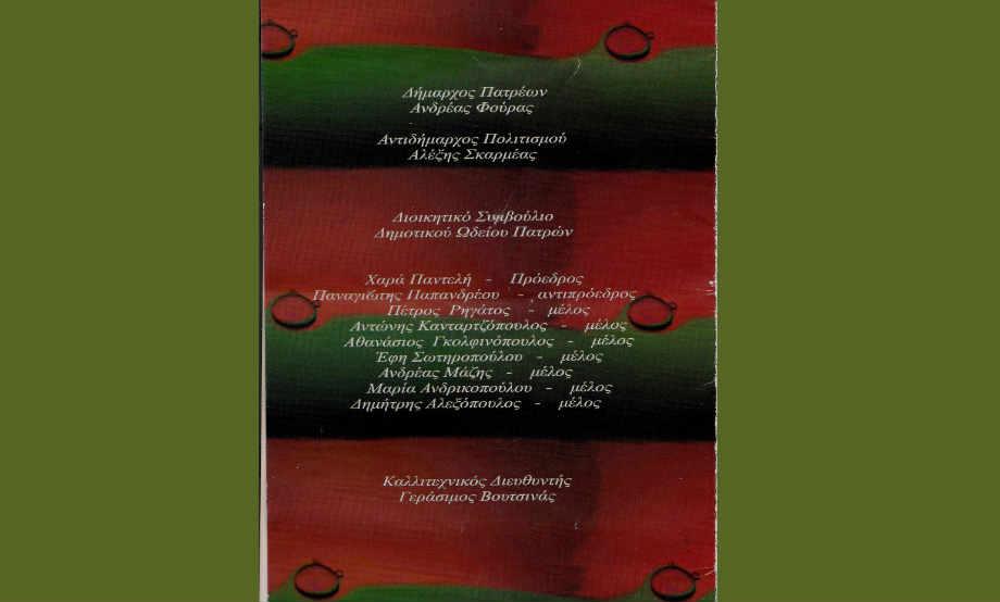 2010-12-20: Εκδήλωση -Ας Τραγουδήσω και ας χαρώ- στο Συνεδριακό και Πολιτιστικό Κέντρο του Πανεπιστημίου Πατρών 4/5