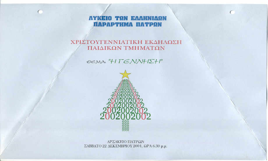 2001-12-22_ΠΡΟΓΡΑΜΜΑ_1