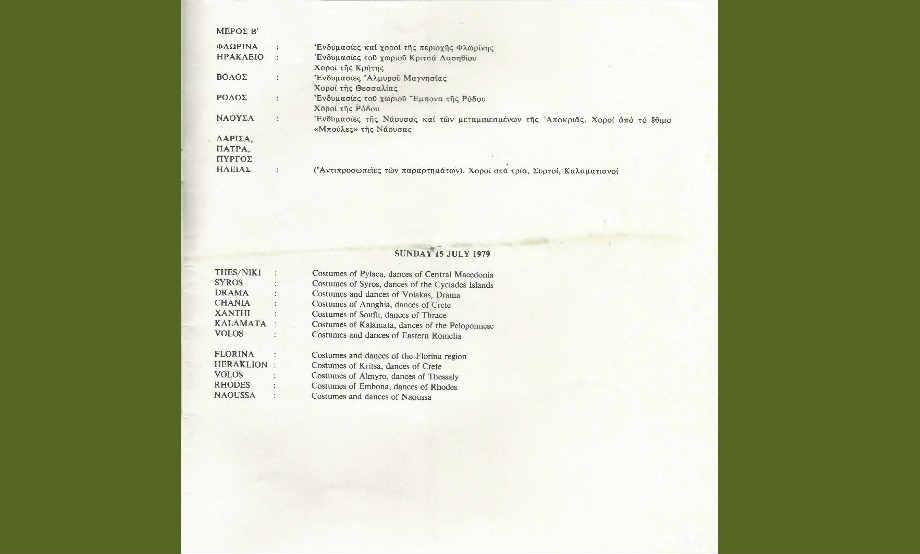 1979-07-9.15_Θέατρο Λυκαβητού - Α' Πανελλήνιο Φεστιβάλ Εθνικών Χορών 22/22