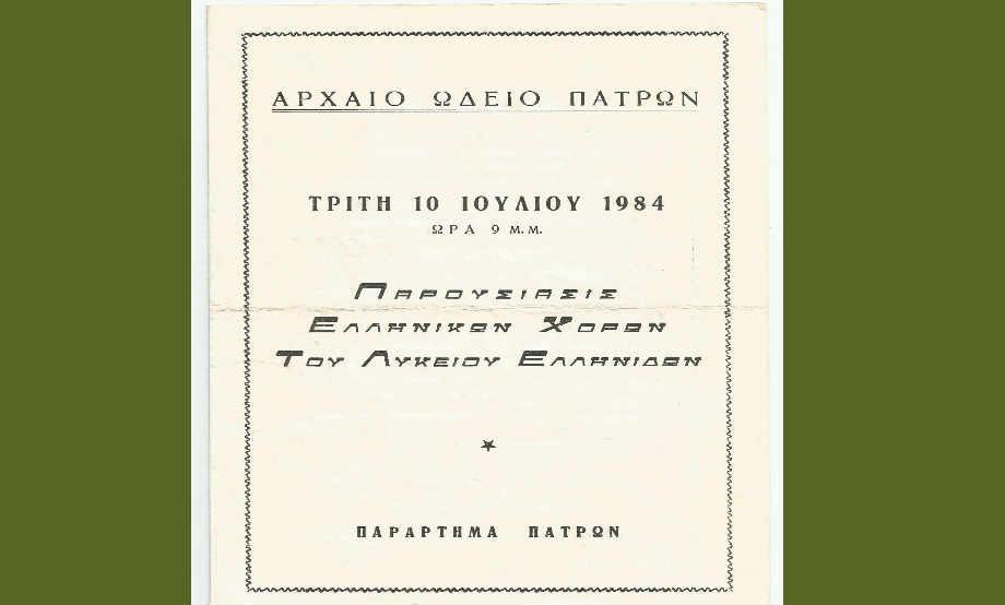 1984-07-10: Αρχαίο Ωδείο Πατρών - Παρουσίαση Ελληνικών Χορών του Λυκείου των Ελληνίδων 1/3