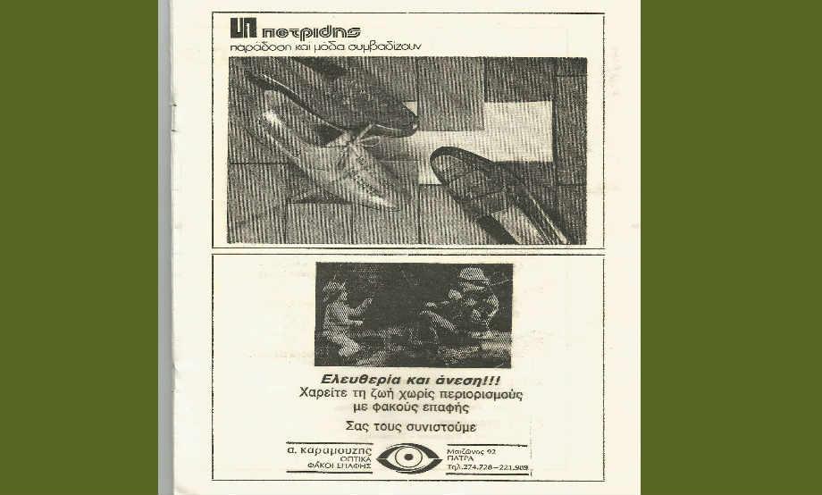 1983-07-06: Αρχαίο Ωδείο Πατρών - Παρουσίαση Ελληνικών Χορών του Λυκείου των Ελληνίδων 3/8