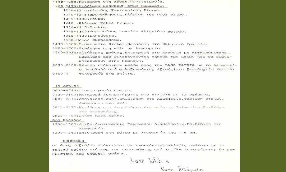 1989-02-13: Πρόγραμμα Φιλοξενίας από το Ταξίδι του ΛτΕ Πατρών στο Σεσάνι της Ιταλίας 2/2