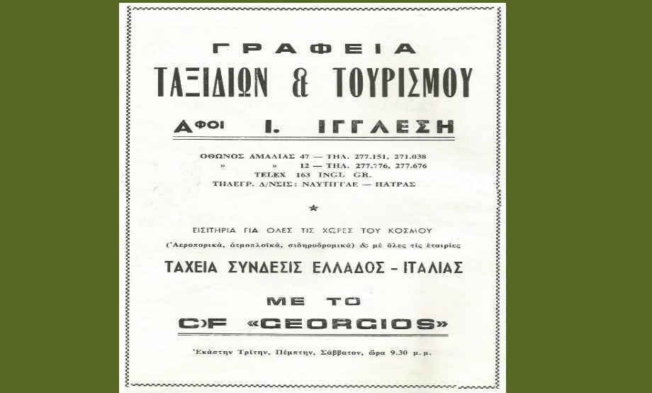 1979-04-07: 1η Παράσταση - Δημοτικό Θέατρο Απόλλων 2/8