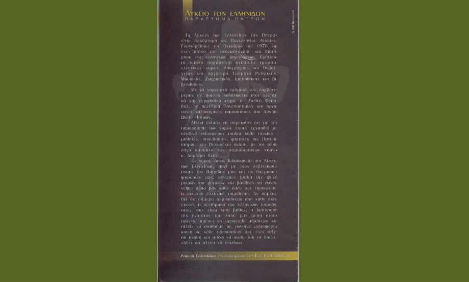 2002-07-15_ArchaioWdeio_PetrosGaitanos_04