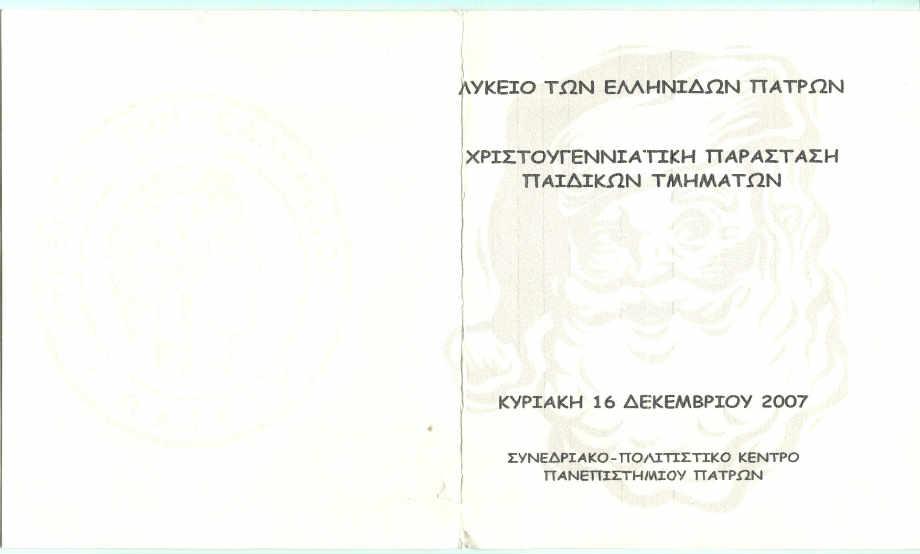 2007-12-16_ΠΑΡΑΣΤΑΣΗ_ΠΡΟΓΡΑΜΜΑ_1