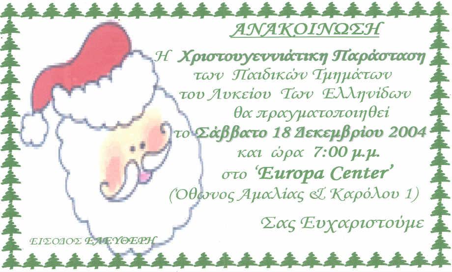 2004-12-18_ΧΡΙΣΤΟΥΓΕΝΝΙΑΤΙΚΗ ΠΑΡΑΣΤΑΣΗ_ΑΝΑΚΟΙΝΩΣΗ
