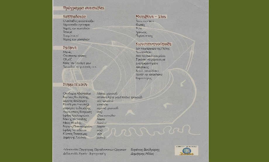 2009-03-22: Εκδήλωση -Ανατολικά του Αιγαίου- στο Συνεδριακό και Πολιτιστικό Κέντρο του Πανεπιστημίου Πατρών 2/2
