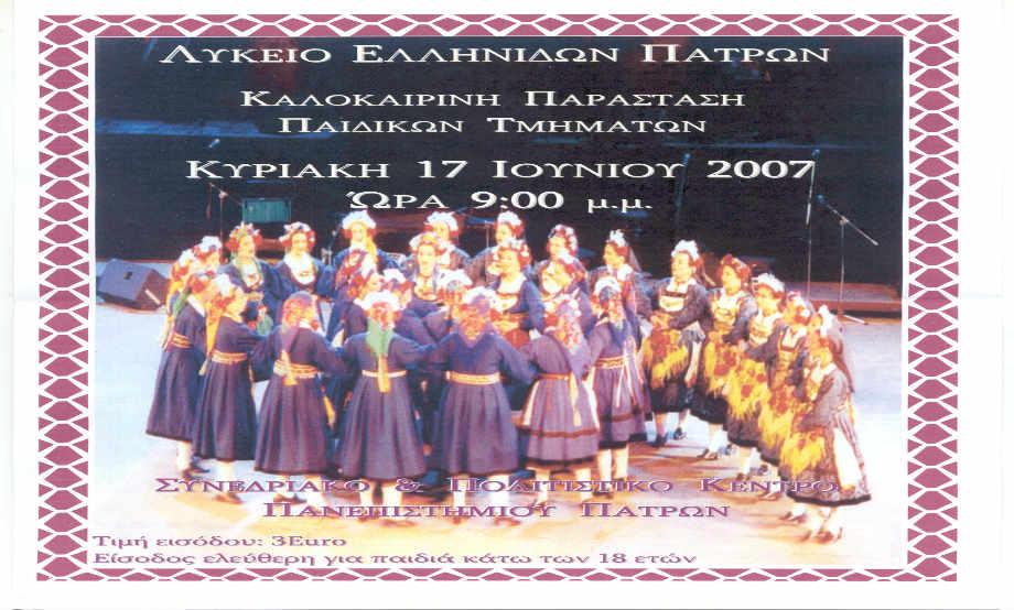 2007-06-17_ΠΑΡΑΣΤΑΣΗ_ΑΦΙΣΑ