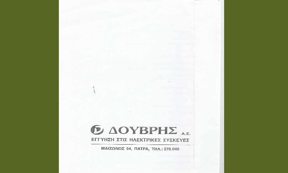1995-03-13 έως 23: Πρόγραμμα Δεκαπενθημέρου Πνευματικών Εκδηλώσεων 4/4