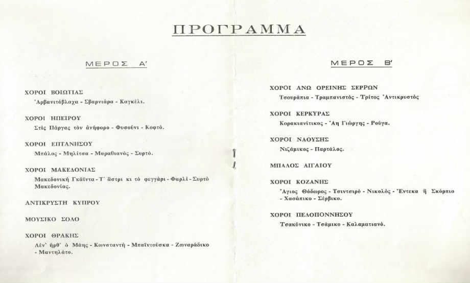 1979-04-07: 1η Παράσταση - Δημοτικό Θέατρο Απόλλων 4/8