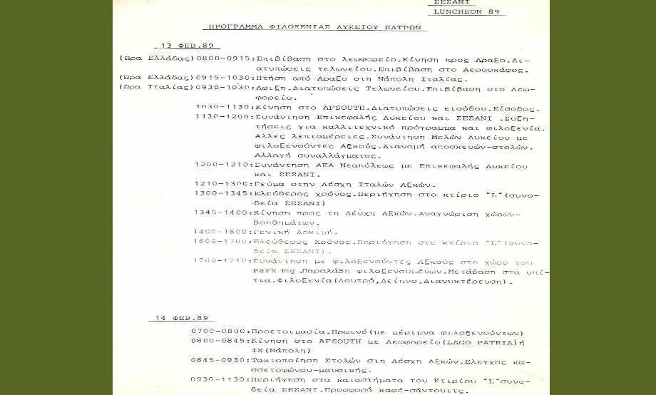 1989-02-13: Πρόγραμμα Φιλοξενίας από το Ταξίδι του ΛτΕ Πατρών στο Σεσάνι της Ιταλίας 1/2