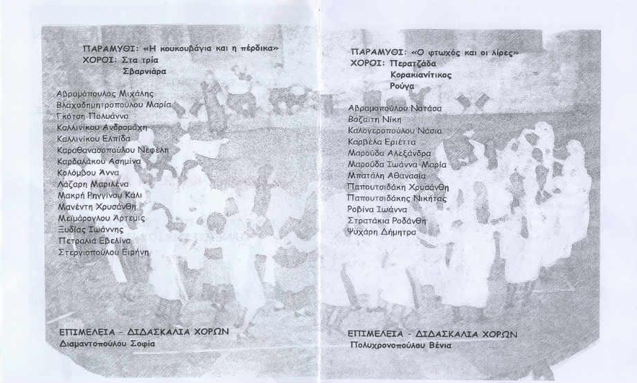 2005-06-18_Πρόγραμμα_02