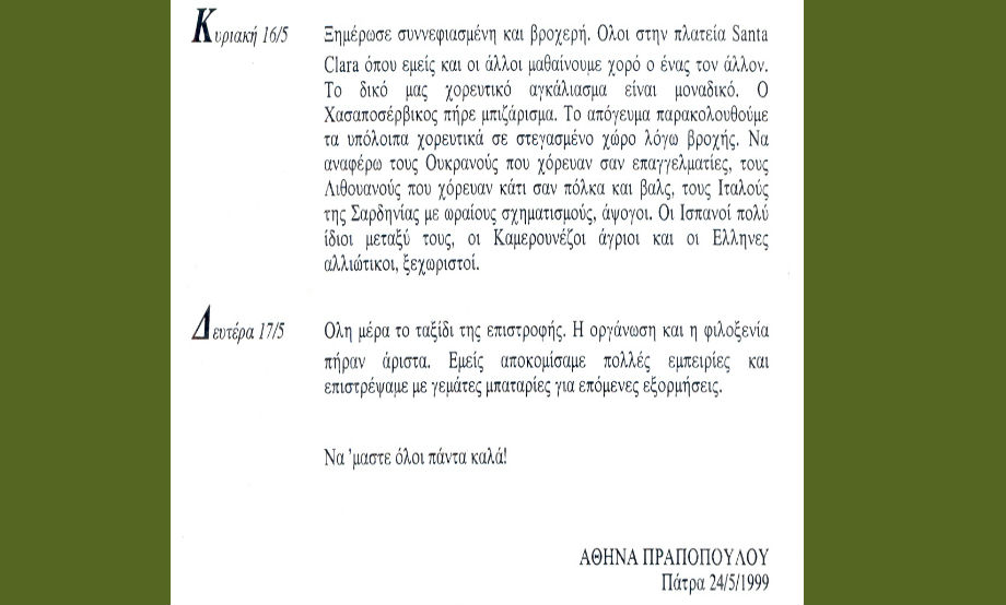 1999-05-12.17_CASTELLON_ΠΡΟΓΡΑΜΜΑ_3_gr