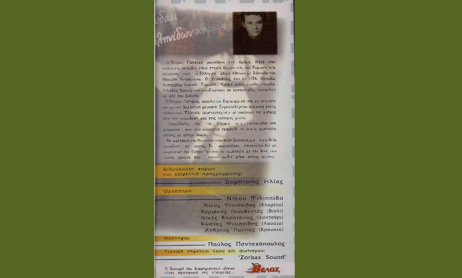2002-07-15_ArchaioWdeio_PetrosGaitanos_03