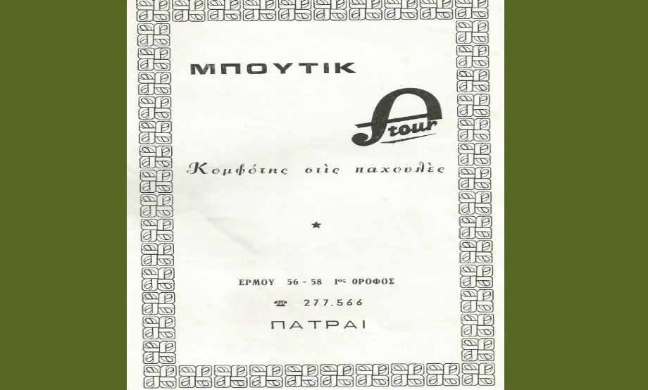 1979-04-07: 1η Παράσταση - Δημοτικό Θέατρο Απόλλων 5/8