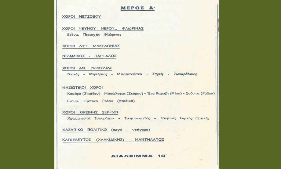 1985-07-10: Αρχαίο Ωδείο Πατρών - Παρουσίαση Ελληνικών Χορών του Λυκείου των Ελληνίδων 4/8