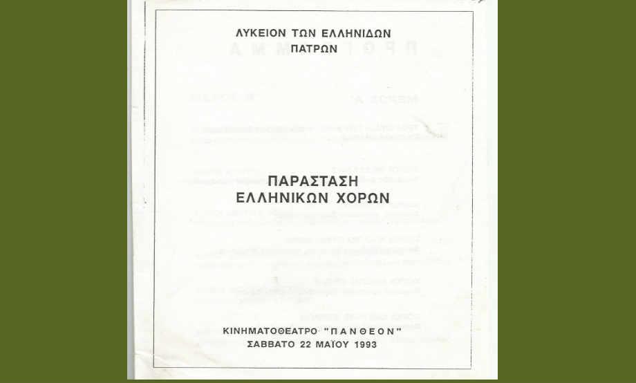 1993-05-22: Πάνθεον - Παράσταση Ελληνικών Χορών του Λυκείου των Ελληνίδων Πατρών 1/3