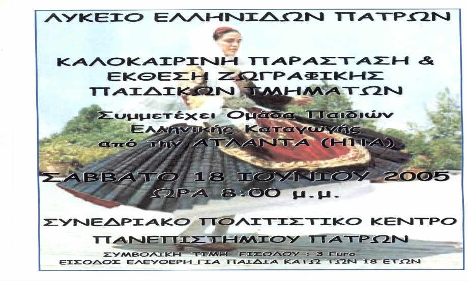 2005-06-18_ΠΑΡΑΣΤΑΣΗ_ΑΦΙΣΑ