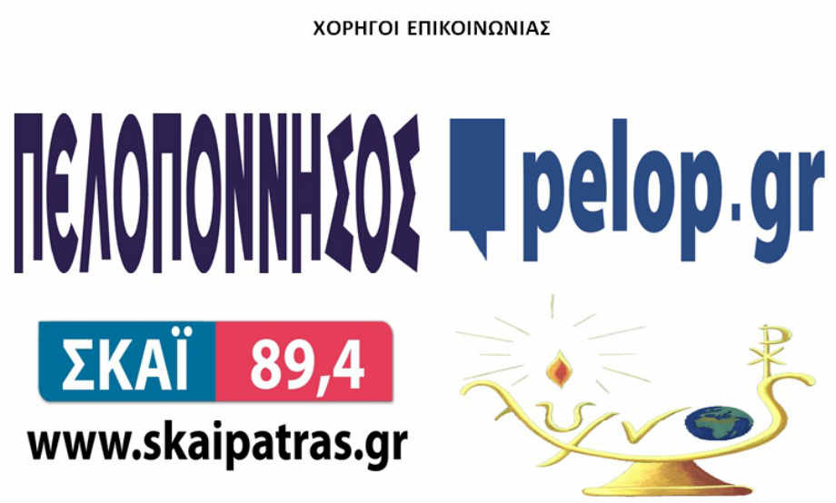2016-10-15: Ελλάδα σε Κύκλο - Μουσικοχορευτική Παράσταση για τα 40 Χρόνια Λύκειον των Ελληνίδων Πατρών στο Συνεδριακό και Πολιτστικό Κέντρο του Πανεπιστημίου Πατρών
