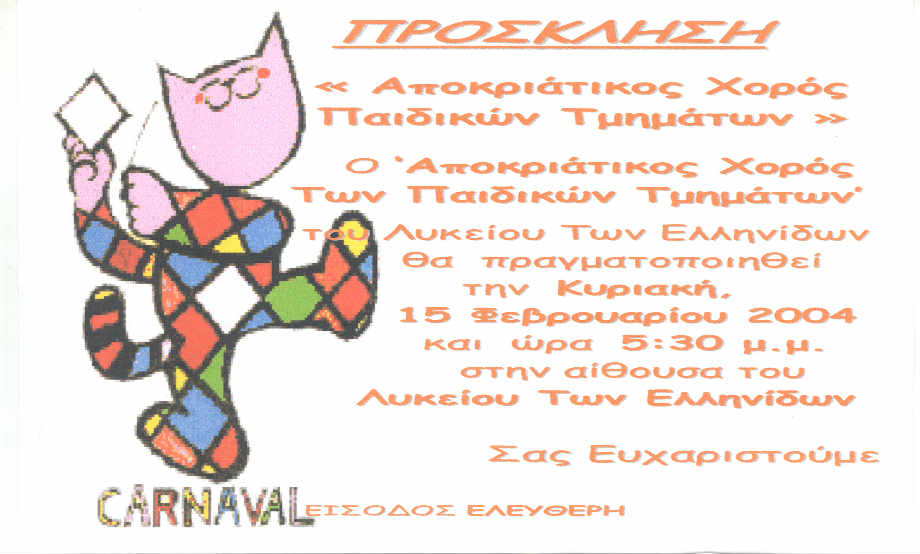 2004_02_15_ΑΠΟΚΡΙΑΤΙΚΟΣ ΧΟΡΟΣ_ΑΝΑΚΟΙΝΩΣΗ