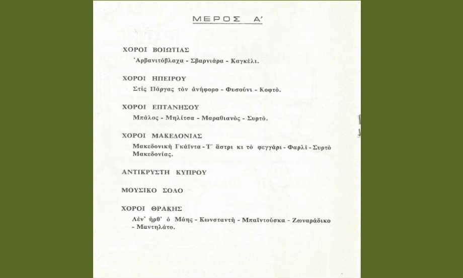 1979-04-07: 1η Παράσταση - Δημοτικό Θέατρο Απόλλων 7/8