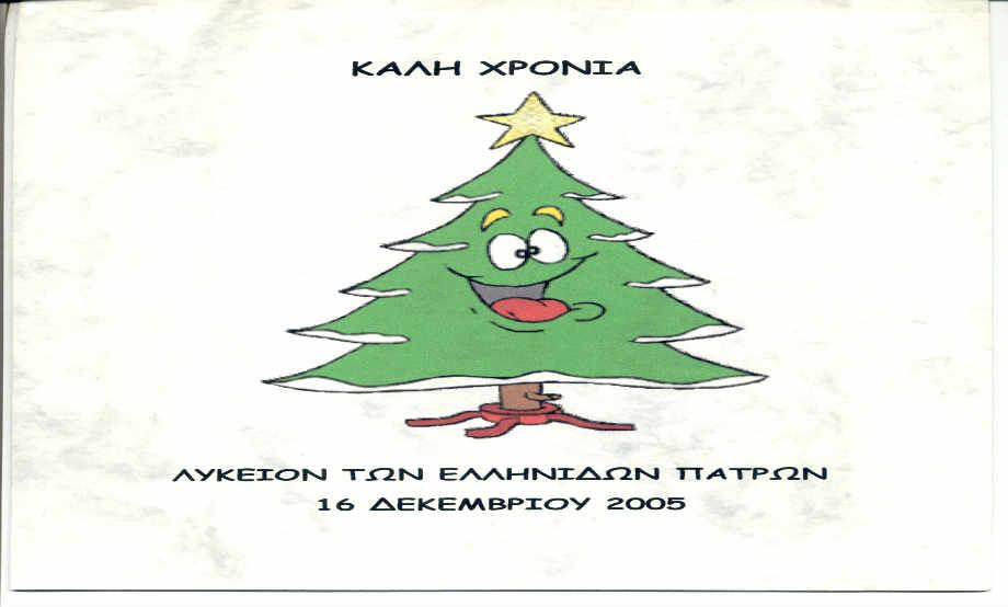 2005-12-16_ΠΑΡΑΣΤΑΣΗ_ΜΠΛΟΚ_2