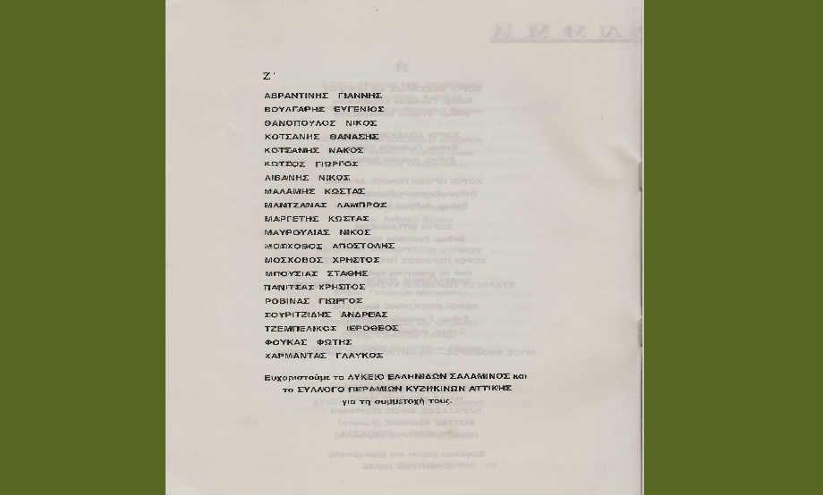 1986-07-09: Αρχαίο Ωδείο Πατρών - Παρουσίαση Ελληνικών Χορών του Λυκείου των Ελληνίδων 8/11