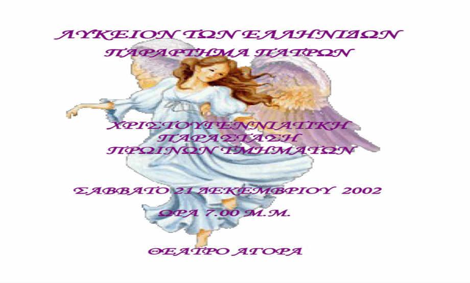 2002-12-21_Αφίσα-Θέατρο Αγορά