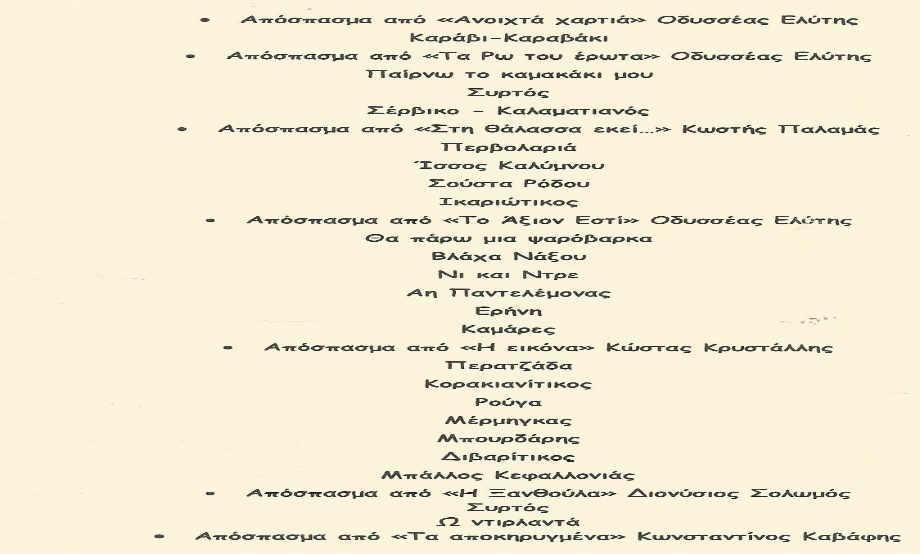 2014-06-22_Πρόγραμμα - Ήχοι Θαλασσινοί