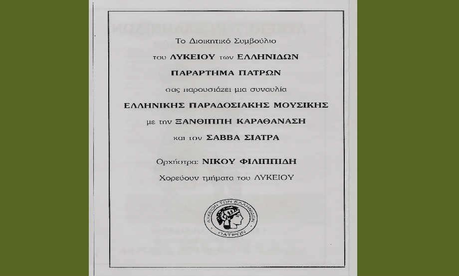 1999-09-27_ArchaioWdeio_XanthKaratha_03