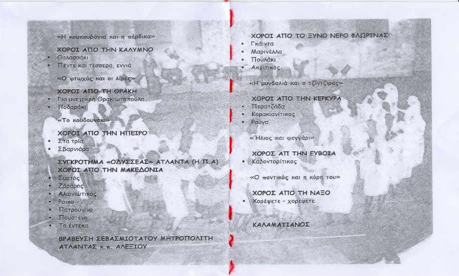 2005-06-18_Πρόγραμμα_04