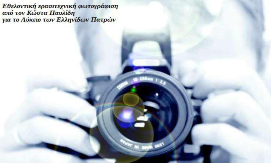 Εθελοντική Φωτογράφιση