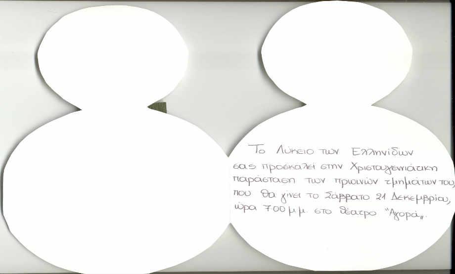 2002-12-21_ΠΡΟΣΚΛΗΣΗ_2