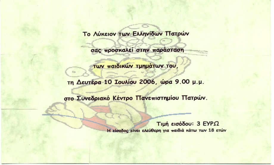 2006-07-10_ΠΑΡΑΣΤΑΣΗ_ΠΡΟΣΚΛΗΣΗ