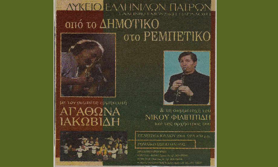 2004-07-08_ArchaioWdeio_Agathwna-Filippidis_01
