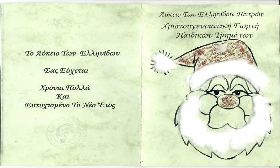 2004-12-18_ΧΡΙΣΤΟΥΓΕΝΝΙΑΤΙΚΗ ΠΑΡΑΣΤΑΣΗ_ΠΡΟΣΚΛΗΣΗ_1