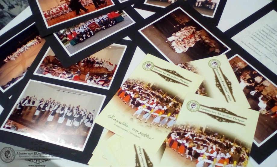 2016-10-22: Συμμετοχή του Λυκείου των Ελληνίδων Πατρών στην 2η Διαπεριφερειακή Συνάντηση Activewomen- Δραστήριες Γυναίκες - Πάτρα 2016 με θέμα: «Επικοινωνώ- Συμμετέχω- Προσφέρω» στο Ξενοδοχείο «Αστήρ».