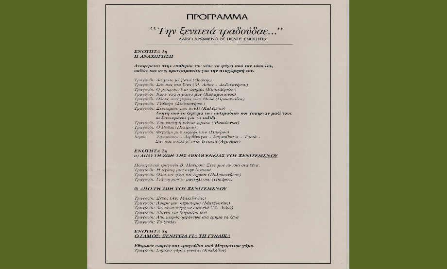 1996-07-12_ArcahioWdeio_TisXeniteiaTragoudae_03