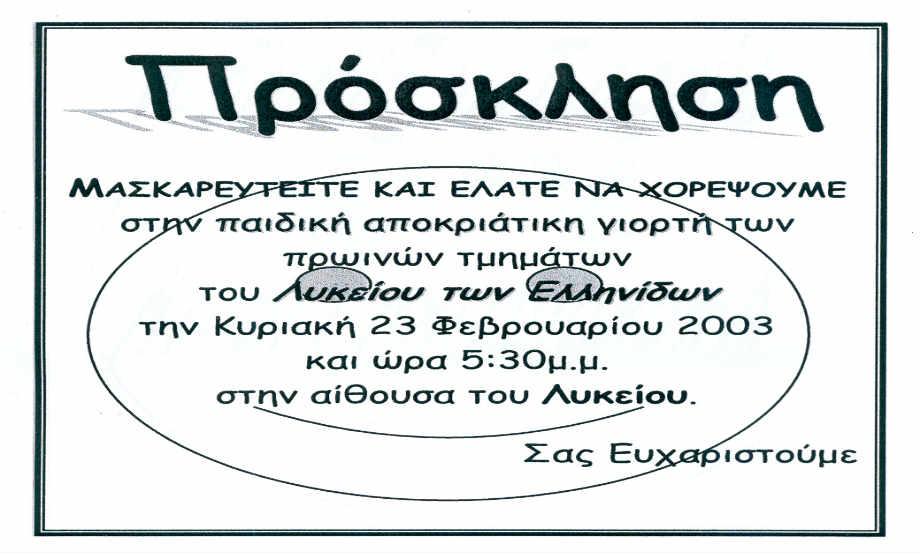 2003-02-23_ΠΡΟΣΚΛΗΣΗ_02