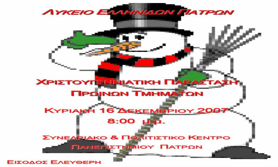 2007-12-16_Αφίσα ΧρισΠαρ