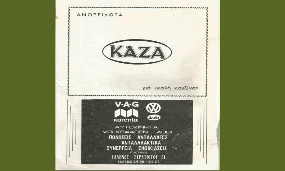 1982-07-02: Αρχαίο Ωδείο Πατρών - Παρουσίαση Ελληνικών Χορών του Λυκείου των Ελληνίδων 6/8