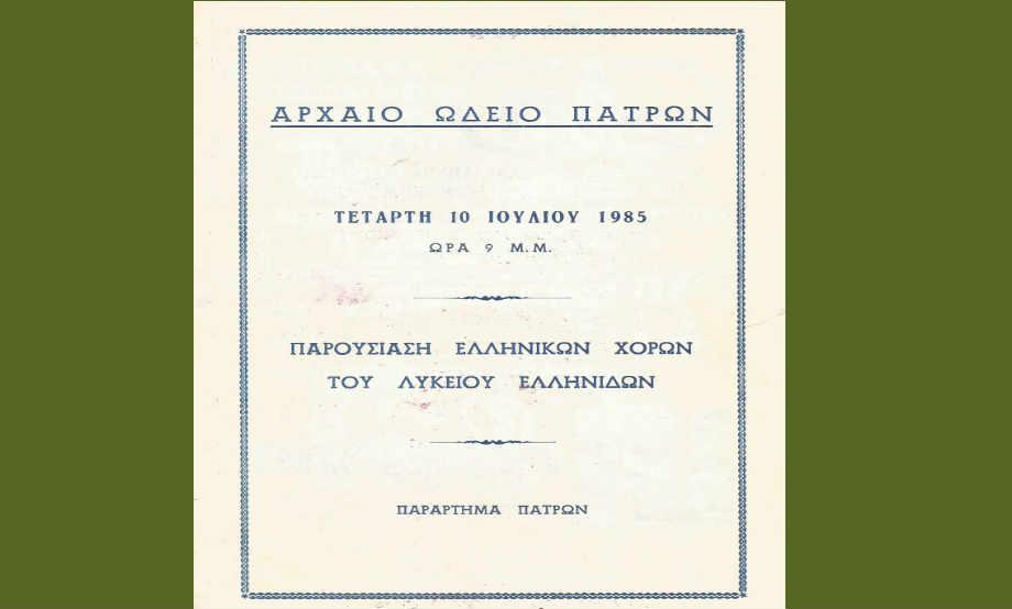 1985-07-10: Αρχαίο Ωδείο Πατρών - Παρουσίαση Ελληνικών Χορών του Λυκείου των Ελληνίδων 1/8