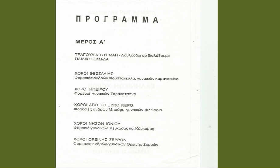 1993-05-22: Πάνθεον - Παράσταση Ελληνικών Χορών του Λυκείου των Ελληνίδων Πατρών 2/3