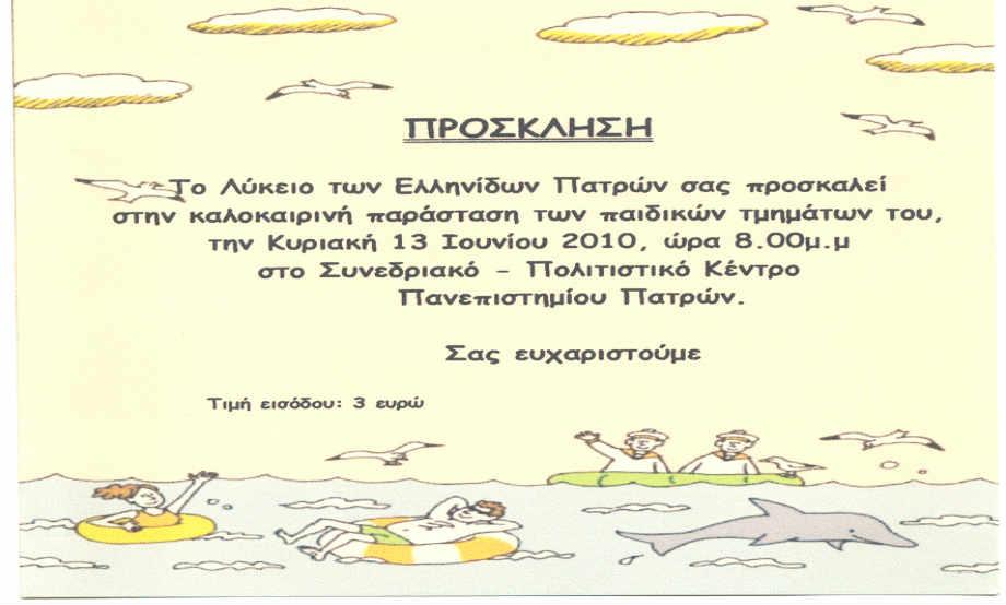 2010-06-13_ΠΑΡΑΣΤΑΣΗ_ΠΡΟΣΚΛΗΣΗ