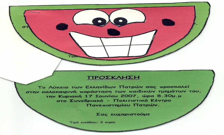 2007-06-17_ΠΑΡΑΣΤΑΣΗ_ΠΡΟΣΚΛΗΣΗ